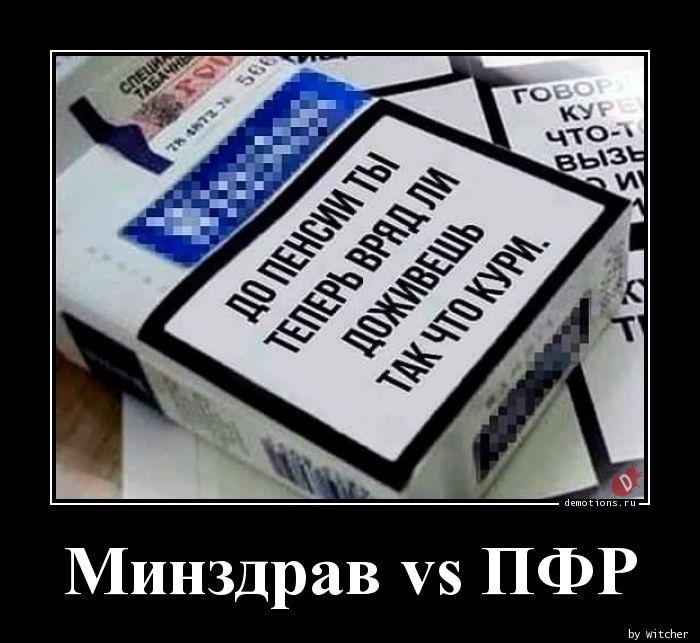 Минздрав vs ПФР