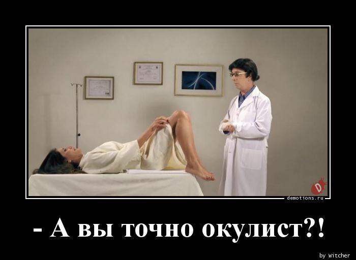 - А вы точно окулист?!