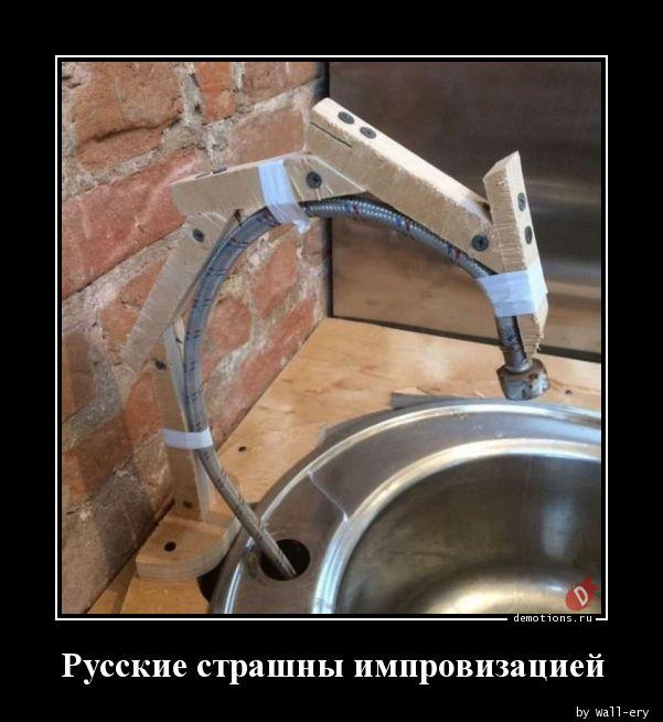 Русские страшны импровизацией