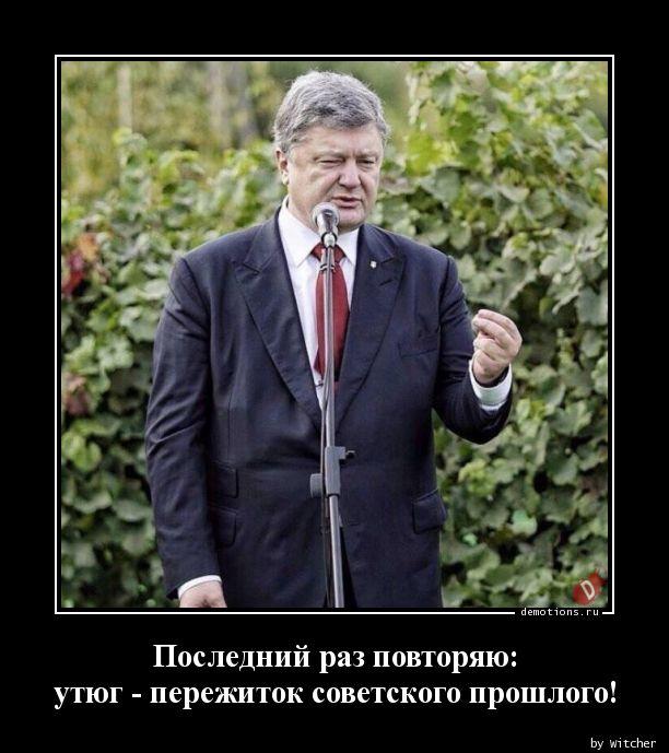 Последний раз повторяю: утюг - пережиток советского прошлого!