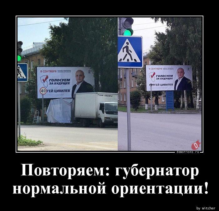Повторяем: губернатор  нормальной ориентации!