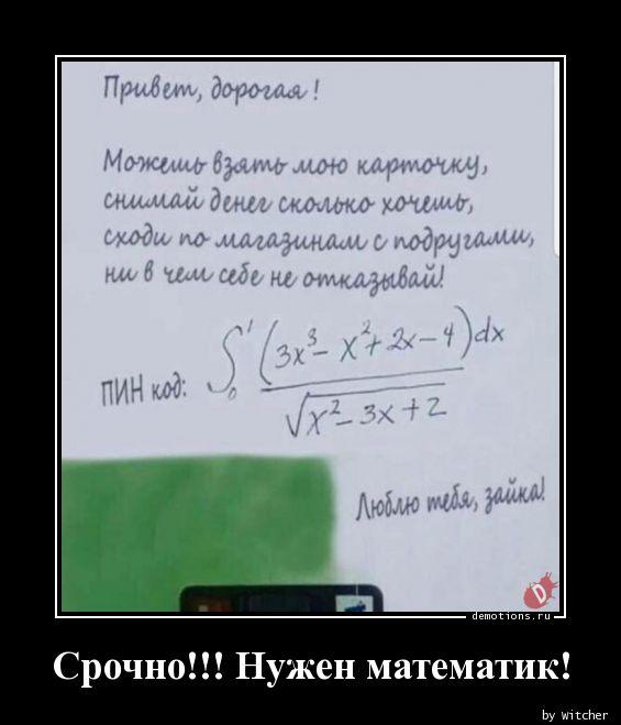 Срочно!!! Нужен математик!