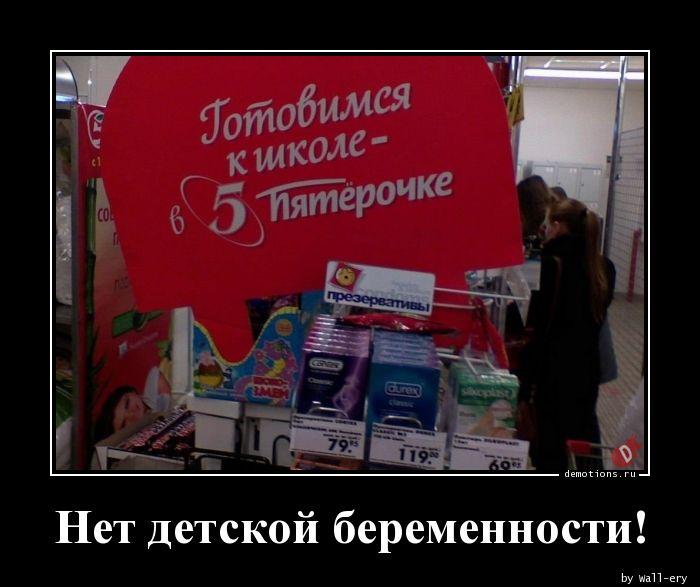 Нет детской беременности!