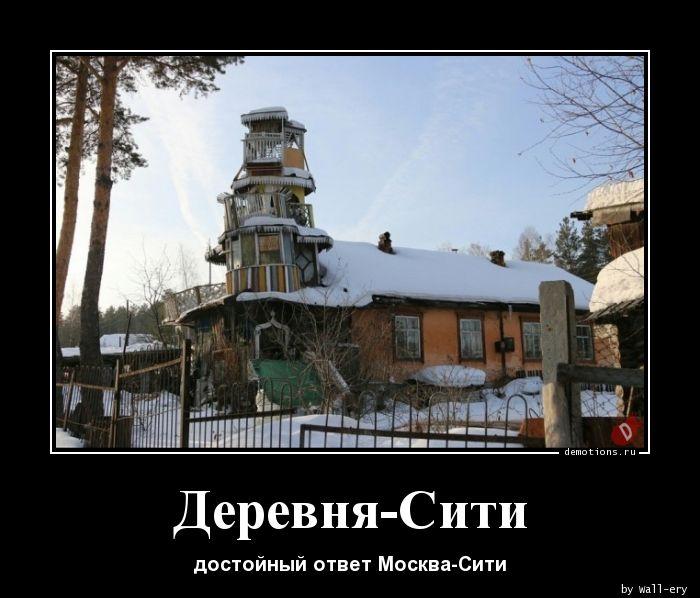 Деревня-Сити