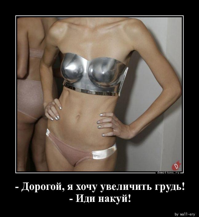 - Дорогой, я хочу увеличить грудь!- Иди накуй!