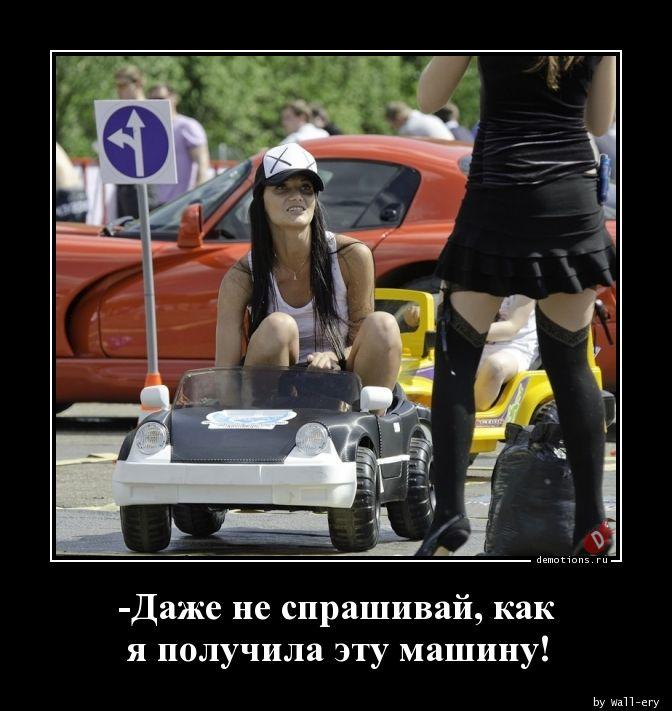 -Даже не спрашивай, как я получила эту машину!