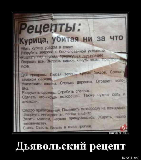 Дьявольский рецепт
