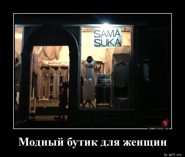 Модный бутик для женщин