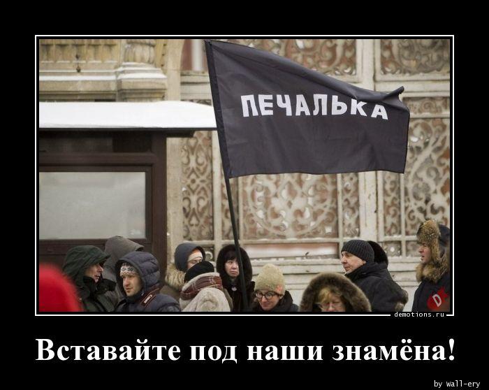 Вставайте под наши знамёна!