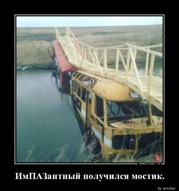 ИмПАЗантный получился мостик.