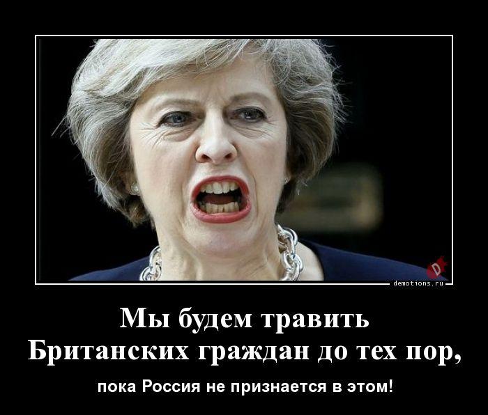Мы будем травить Британских граждан до тех пор,