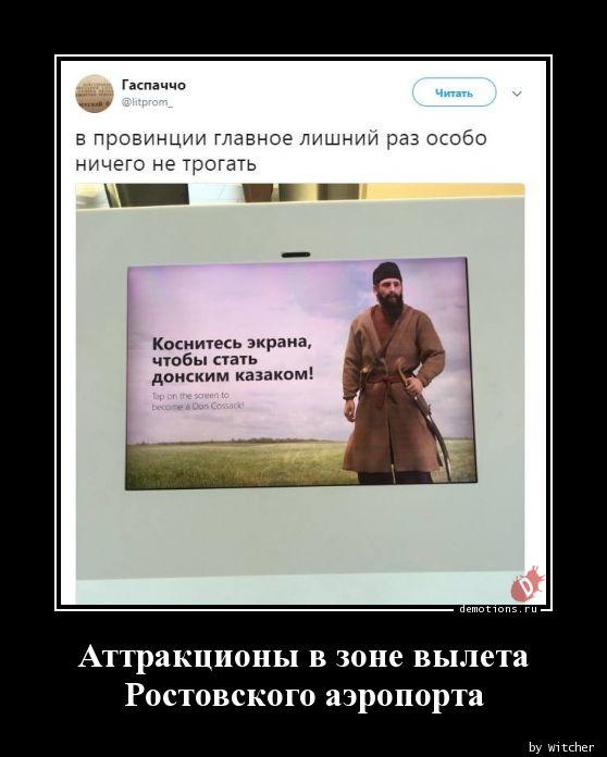 Аттракционы в зоне вылета  Ростовского аэропорта