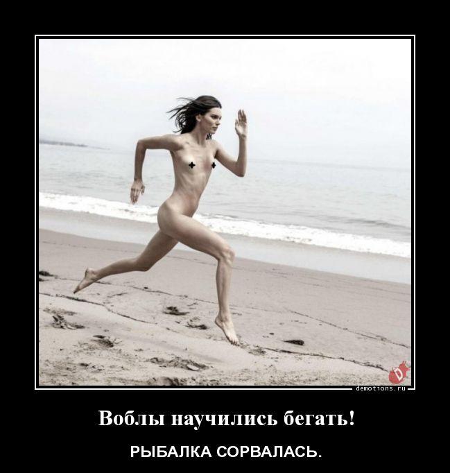 Воблы научились бегать!