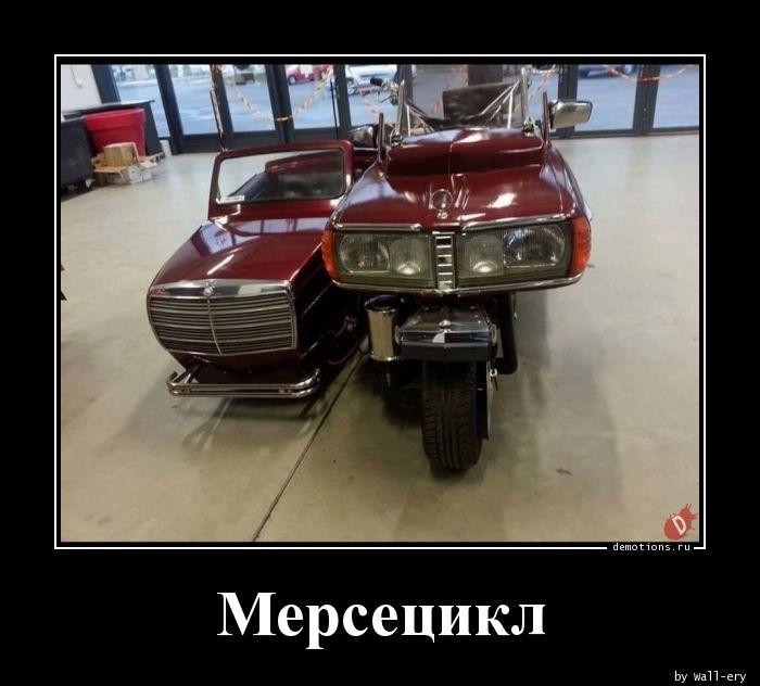 Мерсецикл