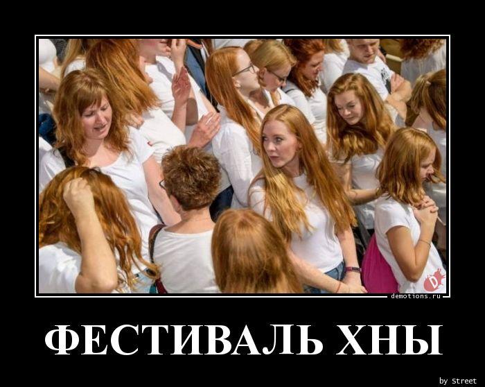 ФЕСТИВАЛЬ ХНЫ