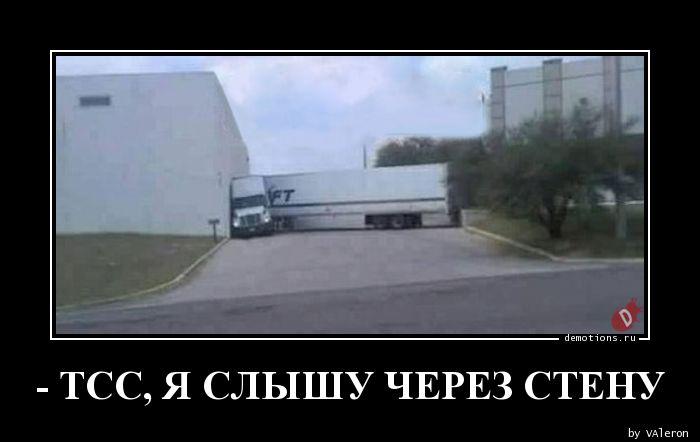 - ТСС, Я СЛЫШУ ЧЕРЕЗ СТЕНУ