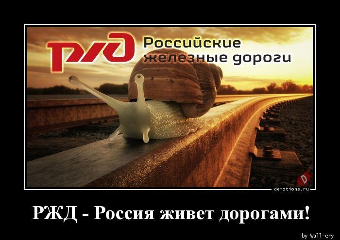 РЖД - Россия живет дорогами!