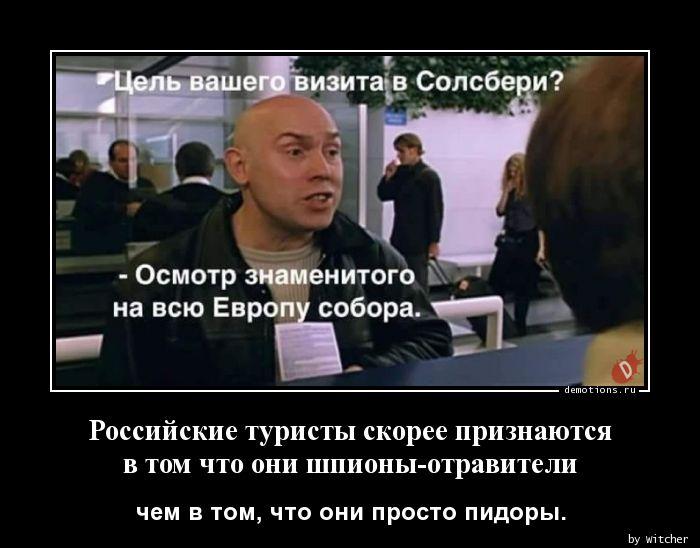 Российские туристы скорее признаютсяв том что они шпионы-отравители