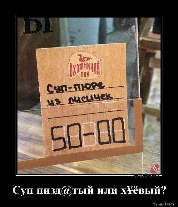 Суп пизд@тый или х¥ёвый?