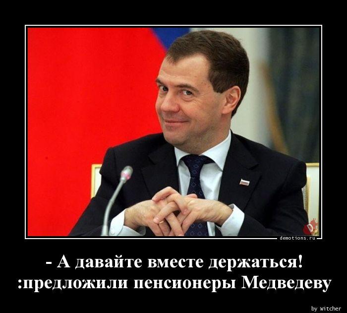 - А давайте вместе держаться! :предложили пенсионеры Медведеву