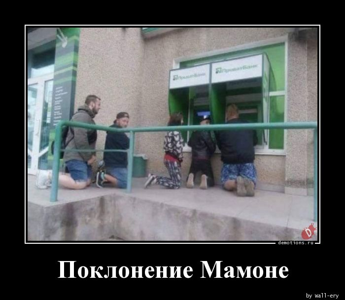 Поклонение Мамоне