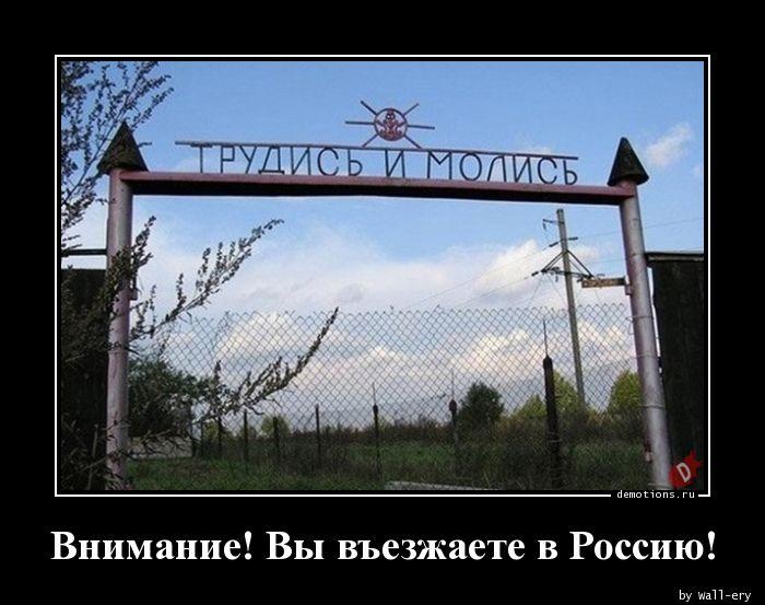 Внимание! Вы въезжаете в Россию!