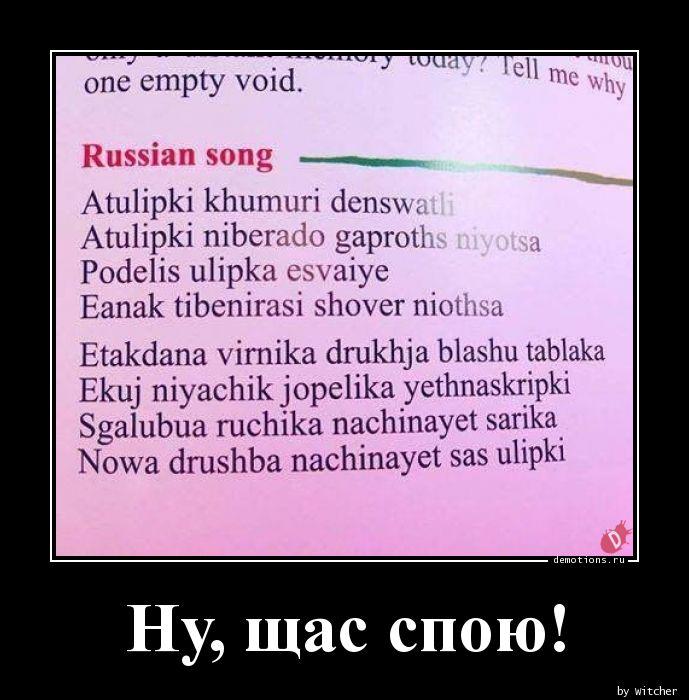 Ну, щас спою!