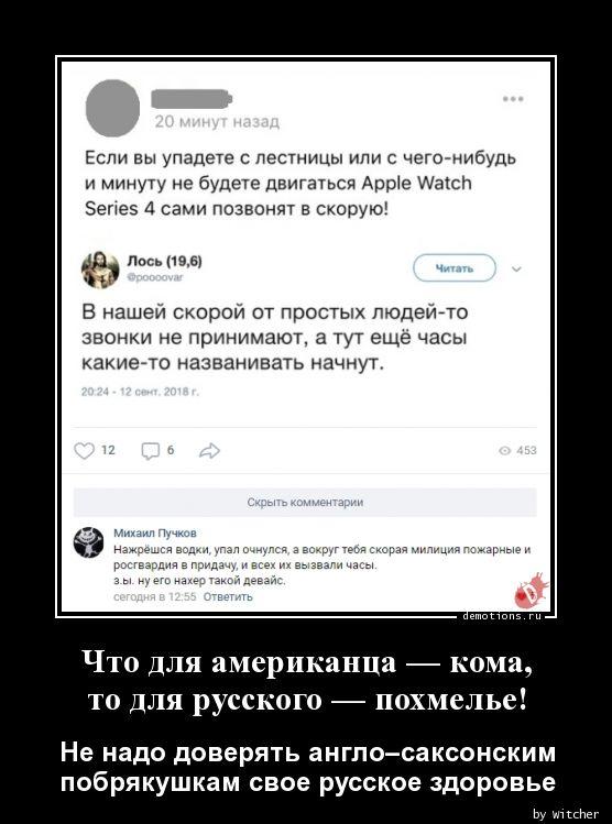 Что для американца — кома,  то для русского — похмелье!