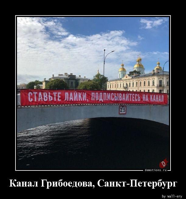 Канал Грибоедова, Санкт-Петербург