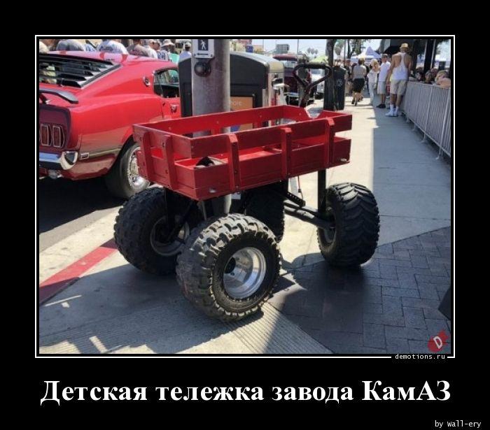 Детская тележка завода КамАЗ