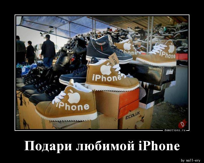 Подари любимой iPhone