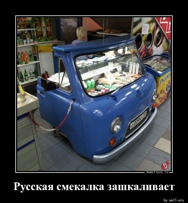 Русская смекалка зашкаливает