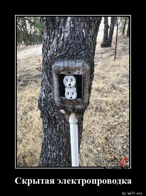 Скрытая электропроводка