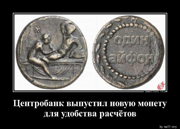 Центробанк выпустил новую монету для удобства расчётов