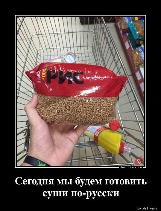 Сегодня мы будем готовить суши по-русски