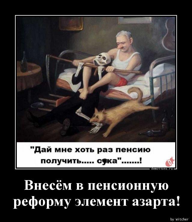 Внесём в пенсионную реформу элемент азарта!
