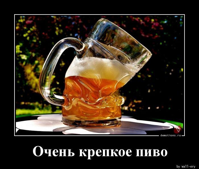 Очень крепкое пиво