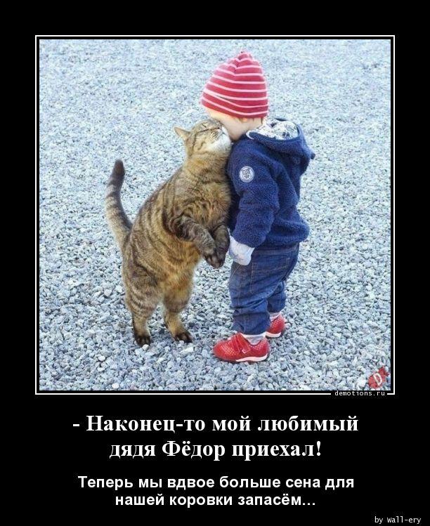 - Наконец-то мой любимый дядя Фёдор приехал!