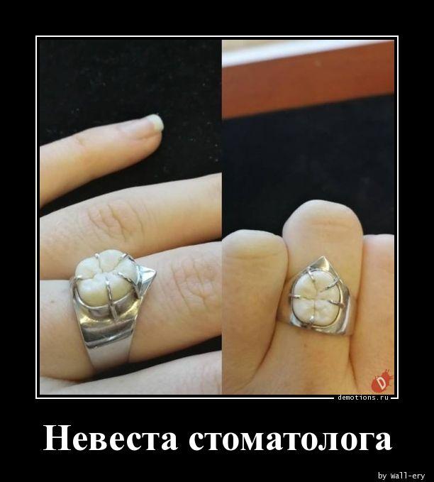 Невеста стоматолога
