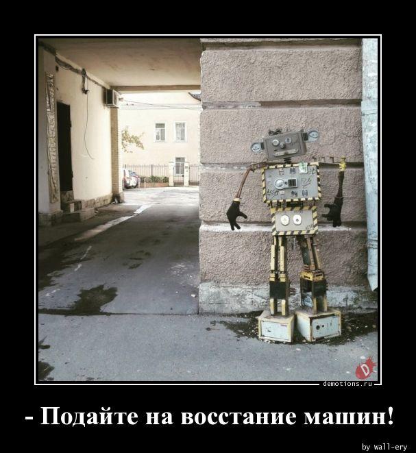 - Подайте на восстание машин!