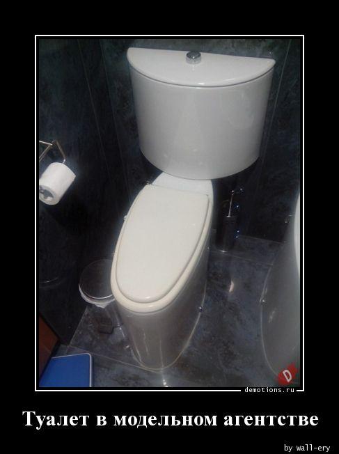 Туалет в модельном агентстве