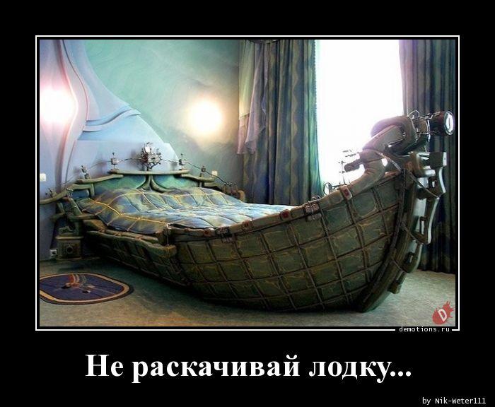 Не раскачивай лодку...
