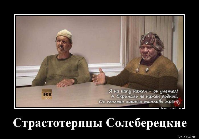Страстотерпцы Солсберецкие