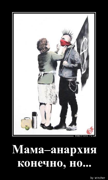 Мама–анархия  конечно, но...