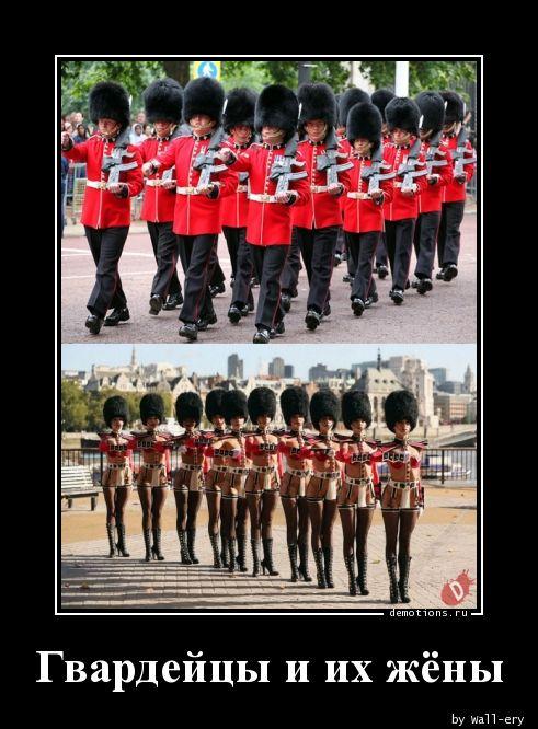 Гвардейцы и их жёны