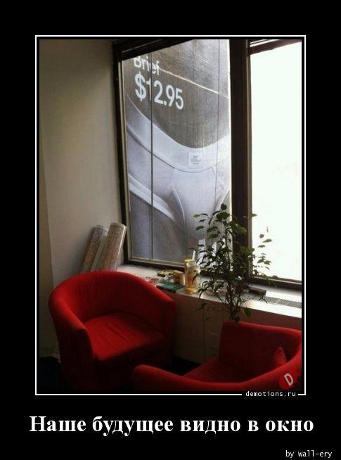 Наше будущее видно в окно
