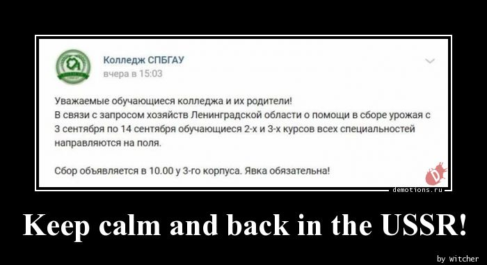 Keep calm and back in the USSR!