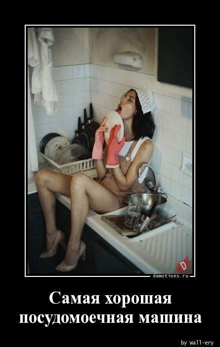 Самая хорошая посудомоечная машина