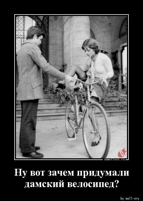 Ну вот зачем придумали дамский велосипед?