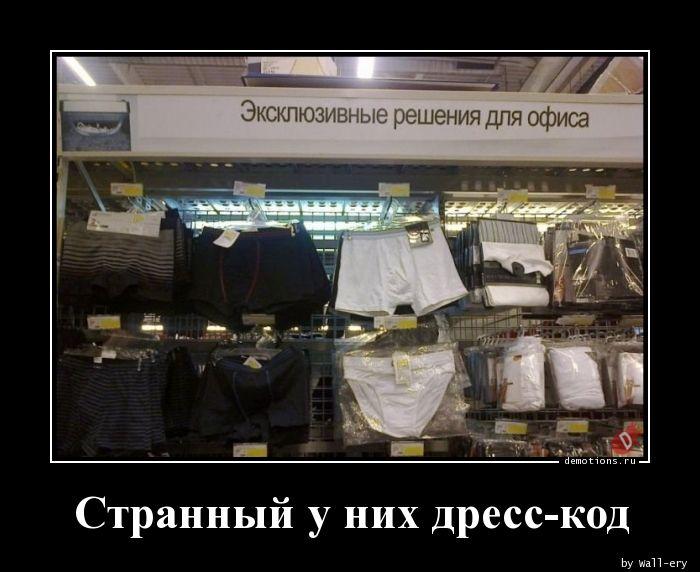 Странный у них дресс-код